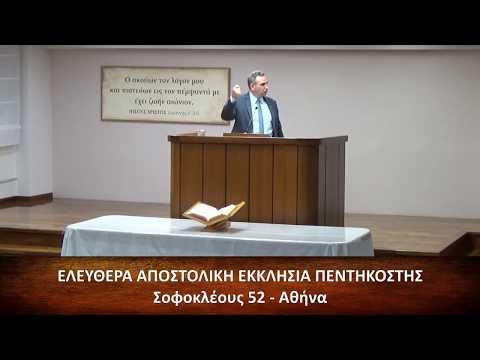 Κατά Λουκάν Ευαγγέλιον κεφ. ιγ΄ (13) 13-49 // Μιχάλης Ιωαννίδης
