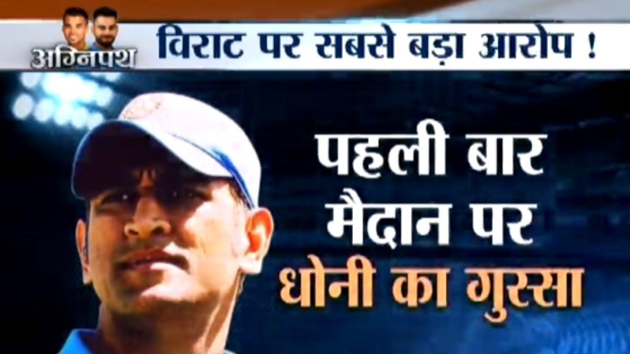 MS Dhoni abuses Manish Pandey during 2nd T20I, asks him to pay attention    Cricket Ki Baat