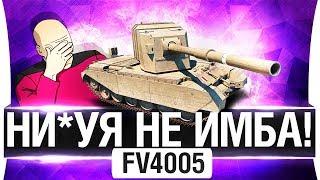 НИФИГА НЕ ИМБА! - FV4005 после апа