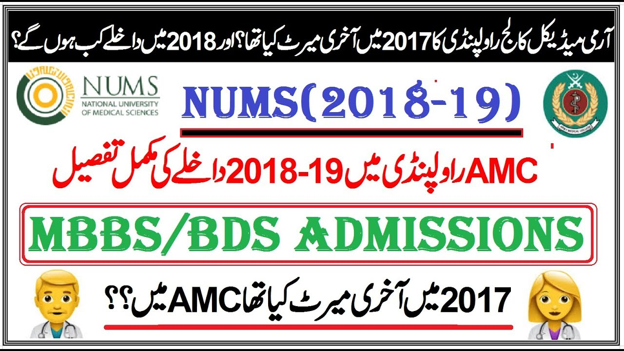 Last Year Closing Merit of Army Medical College !! MBBS Admissions Schedule  2018-19
