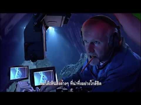 ตัวอย่างภาพยนตร์ Deepsea Challenge 3D Official Trailer HD ซับไทย