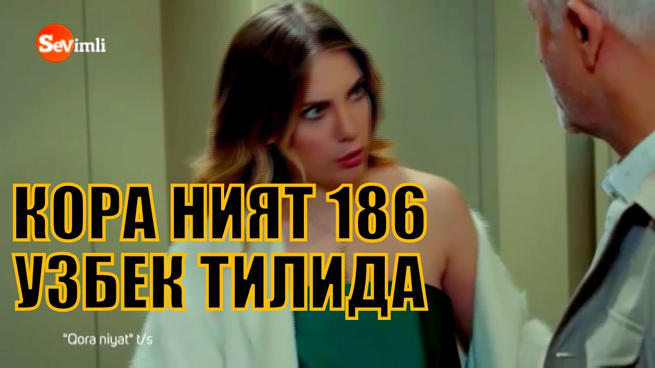 КОРА НИЯТ 186 КИСМ УЗБЕК ТИЛИДА