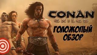 Conan Exiles - ГОЛОЖОПЫЙ ОБЗОР