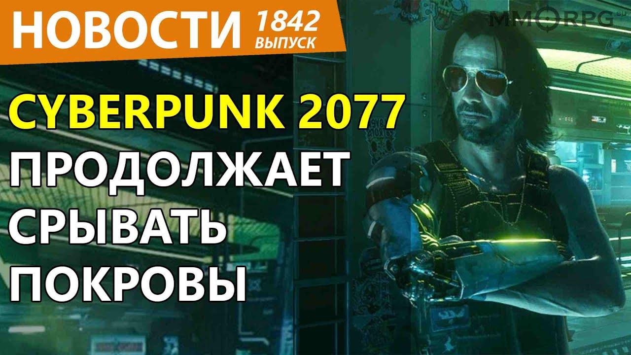 Авторы Cyberpunk 2077 публично покаялись. Новости
