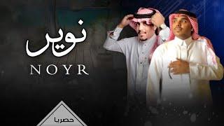 نوير | كلمات : محمد بن جمشان | اداء: احمد ال شملان و متعب ال عباس| حصرياً 2021