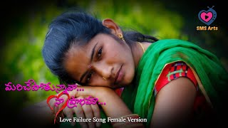 #mariche pothunnava naa pranama video song | Female Version | #Love Failure  Song | #SMS Arts |