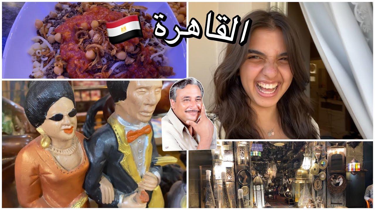 مشينا نصيف في القاهرة 🇪🇬💃🏼(تعيدنا هناك!)