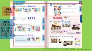 초등학교 5학년 영어 ybm(김) 2단원 6차시 디지털…