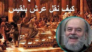 الشيخ بسام جرار - كيف نقل عرش بلقيس وهل يمكن ان يحدث ذلك في زماننا الحالي