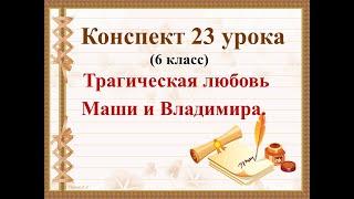 23 урок 6 урок 1 четверть Трагическая любовь Маши и Владимира