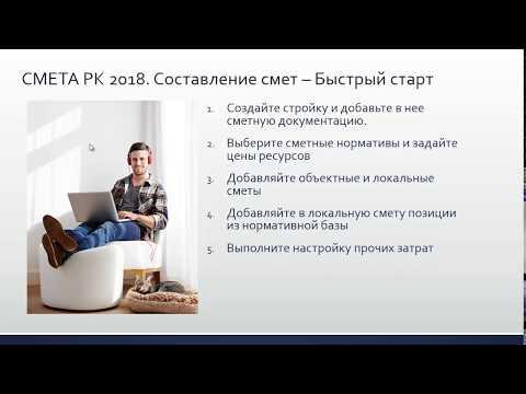 СМЕТА РК 2018   Быстрый старт