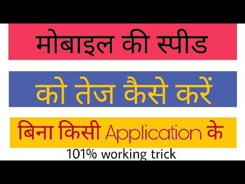 1 Secret Setting Solve Mobile Hang Problems and Mobile Slow Problem in Hindi || Prajapati Hero