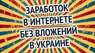 заработать деньги в интернете украина