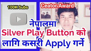 Apply For Creator Award, Silver Play Button For Your Channel After 100K Subscribers [In Nepali]