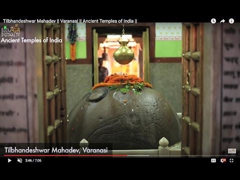 जहां तिल-तिल बढ़ रहे हैं महादेव   काशी   उ.प्र   Tilbhandeshwar -Shivling that is constantly growing!