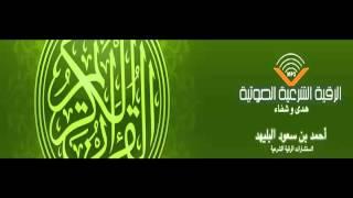 رقية عامة نافعة بجودة عالية للشيخ أحمد سعود البليهد