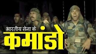 कैसे फौलाद बनते हैं भारतीय सेना के कमांडो? | Bharat Tak