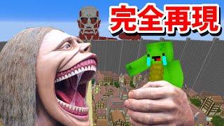 【ドッキリ】99メートル級巨人で超怖いドッキリしかけてみた ww【進撃の巨人】【マインクラフト完全再現】 thumbnail