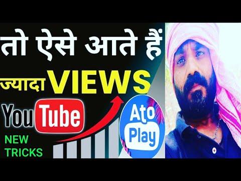 विडियो व्युज़ कैसे लाये | how to rank video | tips & tricks
