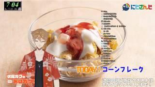 [LIVE] 伏見ガクのおはガク!2nd 9ピース目!コーンフレークセカンド回+夏服