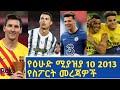 የእሁድ ሚያዚያ 10 2013 የስፖርት መረጃዎች Ethiopian sport news