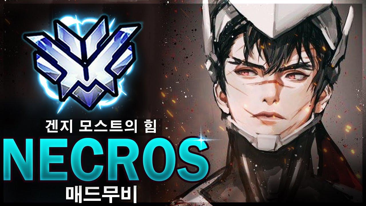 """[오버워치] 겐지 모스트의 힘 """"Necros"""" 겐지괴물ㅣ오버워치 매드무비"""