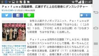 Perfume西脇綾香、広瀬すずと上白石萌音にダンスレクチャー サン...