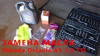 Замена моторного масла на Skoda Octavia A5 1.8 TSI(Замена моторного масла на автомобиле Skoda Octavia A5 1.8 TSI. Расходные материалы: 1) Моторное масло Shell Helix Ultra ECT 5W30..., 2015-10-31T19:34:57.000Z)