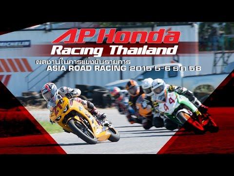 A.P.Honda Racing Thailand กับผลงานยอดเยี่ยมในการแข่งขัน Asia Road Racing 2015