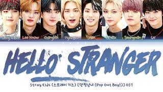Stray Kids (스트레이키즈) - Hello Stranger [만찢남녀 (Pop Out Boy!)] OST [Color Coded Lyrics/Han/Rom/Eng/가사]