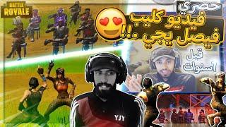 فيديو كليب أغنية فيصل يجي 😍 ( أفضل فيديو بالنسبة لي ) ..!! Fortnite