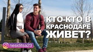 Как переехать в Краснодар и заработать на ведении блога в Instagram. Опыт авторов блога @nesiditsa23