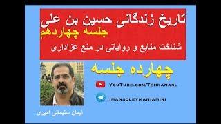 تاریخ زندگانی حسین بن علی، جلسه چهاردهم - شناخت منابع و روایاتی در منع عزاداری - ایمان سلیمانی امیری