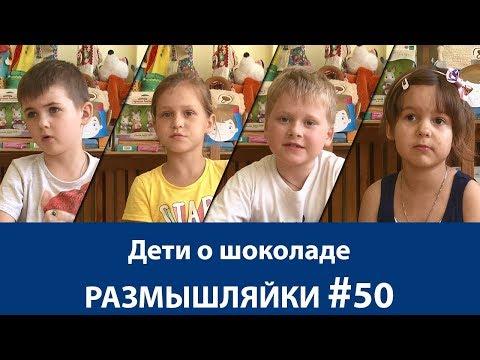 Размышляйки #50. Дети о шоколаде