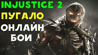 ПУГАЛО СПУГНУЛ ФЛЭША - Injustice 2