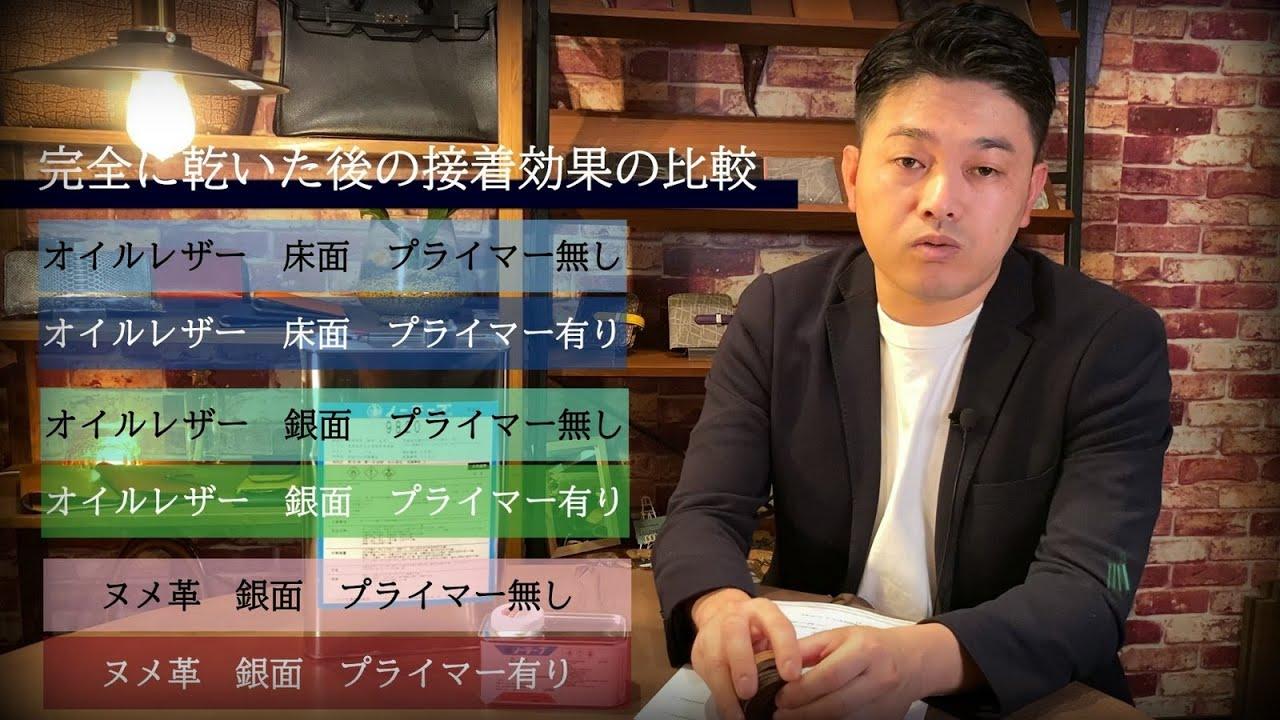 【レザークラフト】オイルレザー用プライマーの効果を比較 実践解説 接着不調を回避!!!  leather craft 手縫い レザークラフト