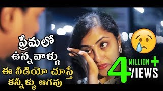 Best Heart Touching Love Scenes From Telugu Short Film Naa Kathalo Sravya  True Love  Bullet Raj