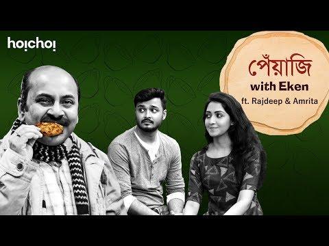 Eken Babu   Bengali Web Series   Peyaji With Eken   Part 3   Rajdeep   Amrita   Hoichoi