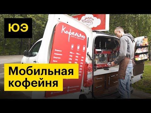 Юнит-экономика: мобильная кофейня