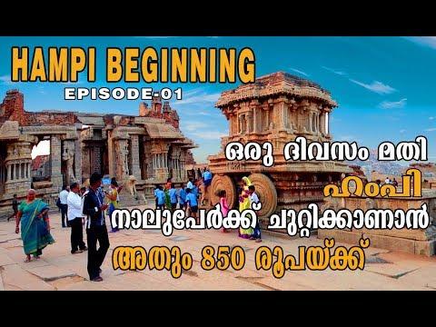 Hampi Episode-01 നാലാൾക് 850 രൂപക്ക് ഒരു ദിവസം മുഴുവനും കറങ്ങാം #hampi #Karnataka In Malayalam