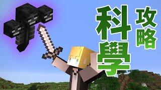 【Minecraft】巢哥實況:Lonely Island陸地系列#98 科學攻略凋零怪--!! 【當個創世神】