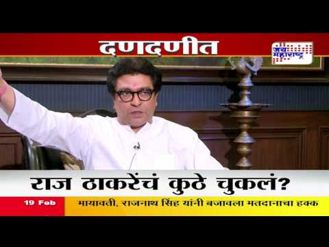 Explosive Interview of MNS Chief Raj Thackeray by Nilesh Khare