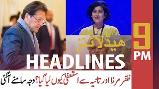 ARY NEWS HEADLINES | 9 PM | 29th JULY 2020
