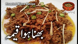Bhuna Hua Qeema, Roasted Mince, بھنا ہوا قیمہ, best for health Qeema Recipe in (Punjabi Kitchen)
