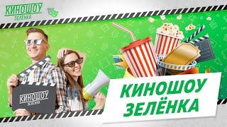 "КиноШОУ // ЗЕЛЕНКА ""ГОЛЛИВУД"""