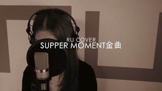 Supper Moment金曲串燒 Supper Moment's Medley (cover by RU)