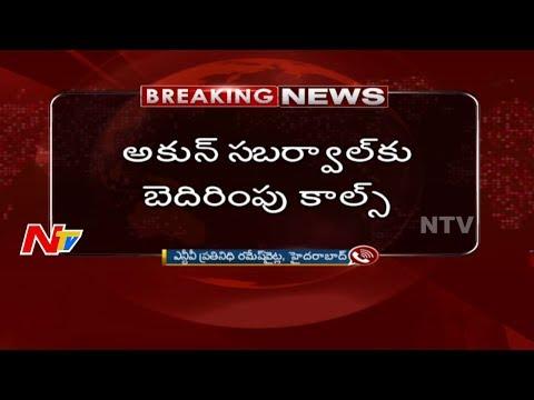 అకున్ సబర్వాల్ కు బెదిరింపు కాల్స్    10రోజులుగా బెదిరిస్తున్న డ్రగ్స్ మాఫియా    NTV