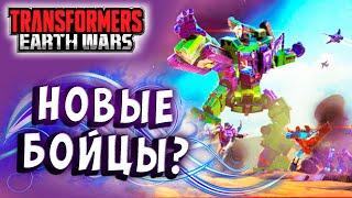 ВЫБОРЫ ДЕСЕПТИКОНОВ! СОБИРАЕМ НА ГЕШТАЛЬТА! Трансформеры Войны на Земле Transformers Earth Wars #221
