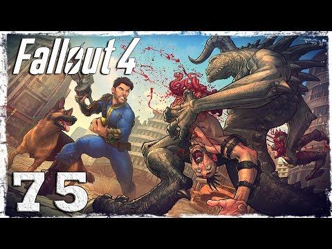 Смотреть прохождение игры Fallout 4. #75: Большой лебедь.