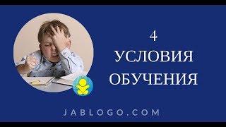 4 основных фактора, влияющие на восприимчивость ребенка к обучению